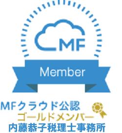会計ソフト「MFクラウド会計」 MFクラウド 公認メンバー ゴールドメンバー